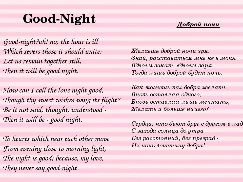 Good-Night Good-night?ah! no; the hour is ill Which severs those it should u...