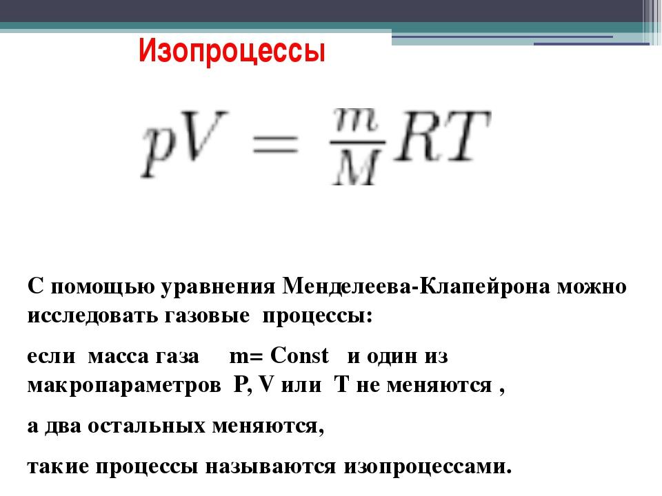 вид уравнения менделеева клапейрона