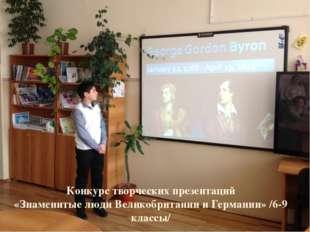 Конкурс творческих презентаций «Знаменитые люди Великобритании и Германии» /6