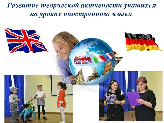 Развитие творческой активности учащихся на уроках иностранного языка
