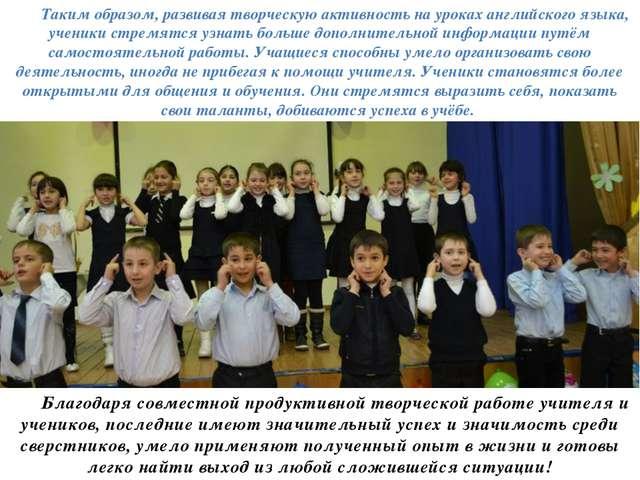 Благодаря совместной продуктивной творческой работе учителя и учеников, после...