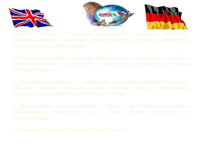 Вызвать интерес к изучению иностранного языка и постоянно поддерживать его —...