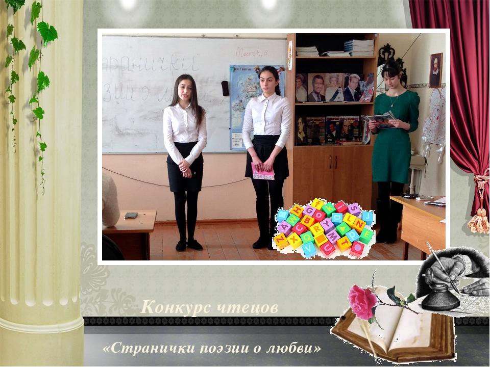 Конкурс чтецов «Странички поэзии о любви»