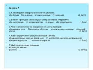Уровень А  1. К какой группе водорослей относится улотрикс: а) к бурым б)