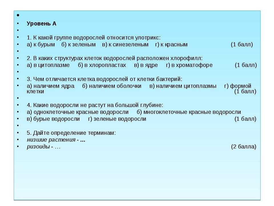 Уровень А  1. К какой группе водорослей относится улотрикс: а) к бурым б)...