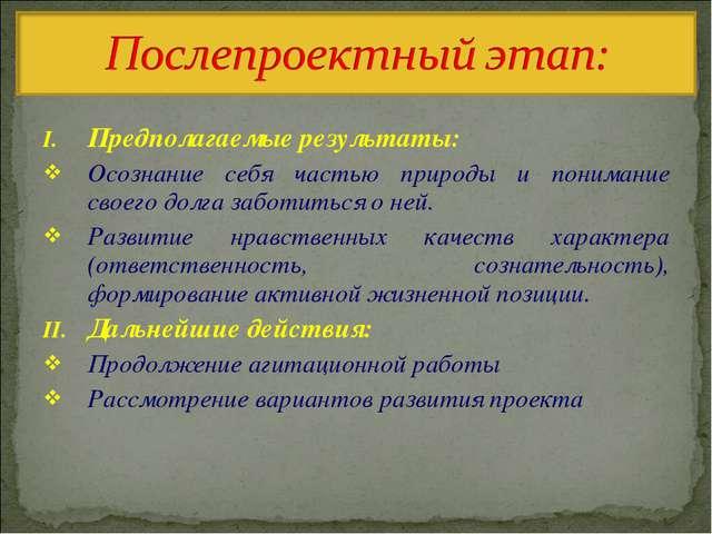 Предполагаемые результаты: Осознание себя частью природы и понимание своего д...