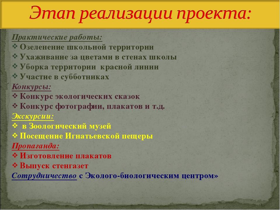 Практические работы: Озеленение школьной территории Ухаживание за цветами в с...