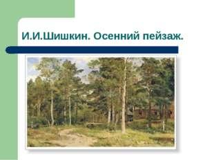 И.И.Шишкин. Осенний пейзаж.