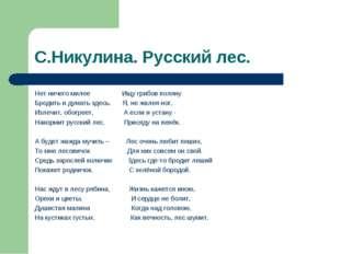 С.Никулина. Русский лес. Нет ничего милее Ищу грибов поляну Бродить и думать