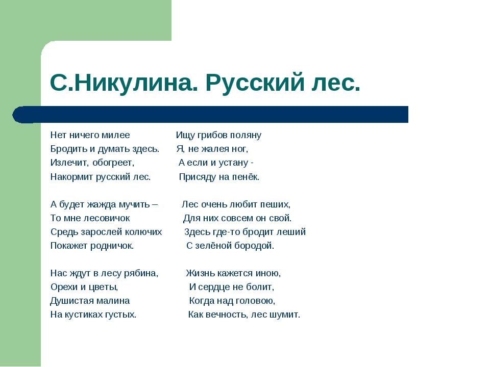 С.Никулина. Русский лес. Нет ничего милее Ищу грибов поляну Бродить и думать...