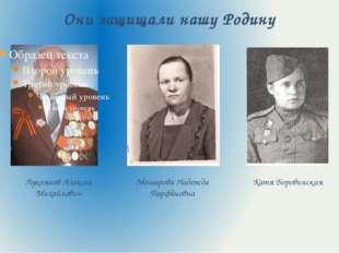Они защищали нашу Родину Лукоянов Алексей Михайлович Машарова Надежда Парфёно