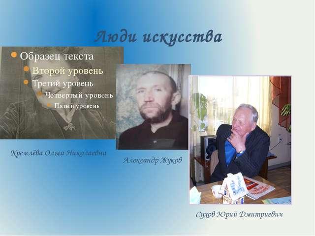 Люди искусства Кремлёва Ольга Николаевна Александр Жуков Сухов Юрий Дмитриевич