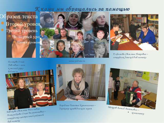 К кому мы обращались за помощью Белькова Ольга Павловна – наш классный руко-...