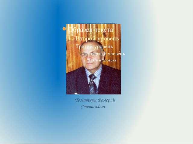 Почетный гражданин Пышминского района Томаткин Валерий Степанович