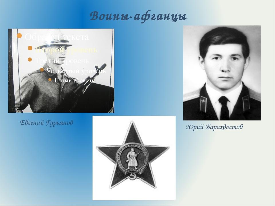 Воины-афганцы Евгений Гурьянов Юрий Барахвостов