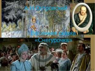 А.Н.Островский Морозова Н.Т. Весенняя сказка «Снегурочка»