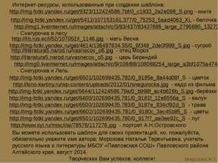 http://img-fotki.yandex.ru/get/6602/102699435.781/0_9180c_3ec45b95_S - цветы