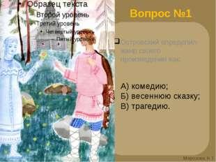 Вопрос №1 Островский определил жанр своего произведения как: А) комедию; Б) в