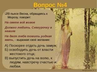 Вопрос №4 А) Поскорее отдать дочь замуж; Б) освободить дочь от власти жестоко