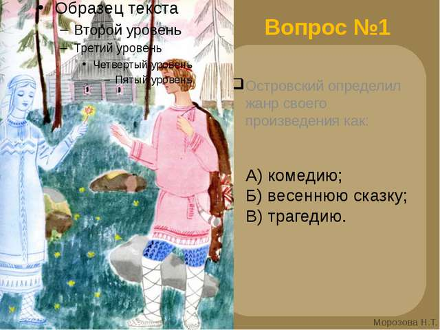 Вопрос №1 Островский определил жанр своего произведения как: А) комедию; Б) в...