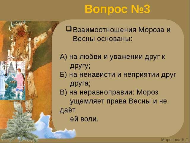 Вопрос №3 Взаимоотношения Мороза и Весны основаны: А) на любви и уважении дру...