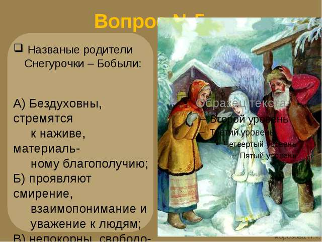Вопрос №5 Названые родители Снегурочки – Бобыли: А) Бездуховны, стремятся к н...