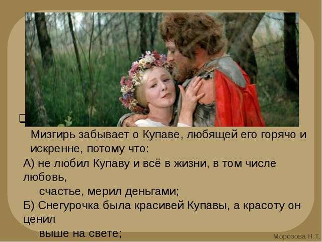 Вопрос №6 Увлечённый холодной красотой Снегурочки, Мизгирь забывает о Купаве,...