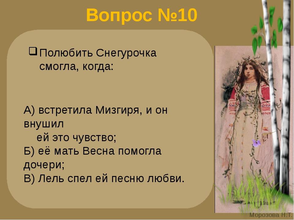 Вопрос №10 Полюбить Снегурочка смогла, когда: А) встретила Мизгиря, и он внуш...