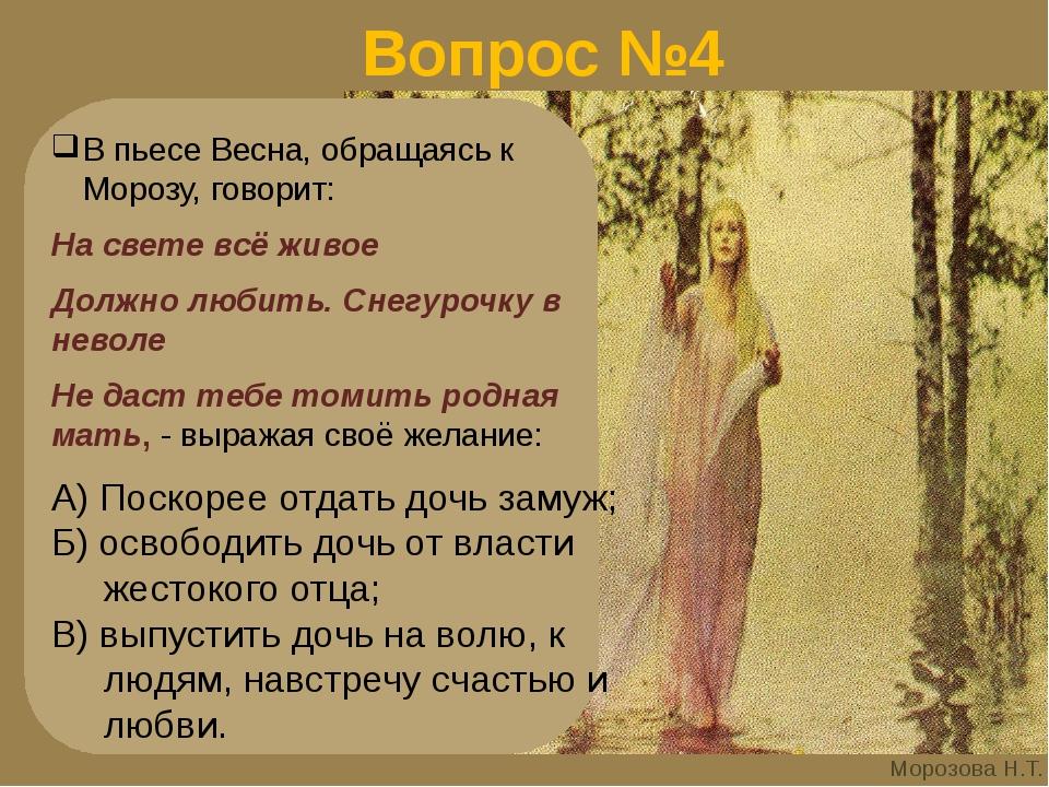 Вопрос №4 А) Поскорее отдать дочь замуж; Б) освободить дочь от власти жестоко...