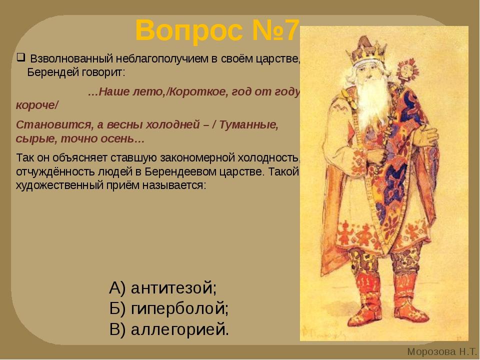 Вопрос №7 Взволнованный неблагополучием в своём царстве, Берендей говорит: …Н...