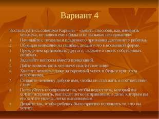 Вариант 4 Воспользуйтесь советами Карнеги – «девять способов, как изменить че