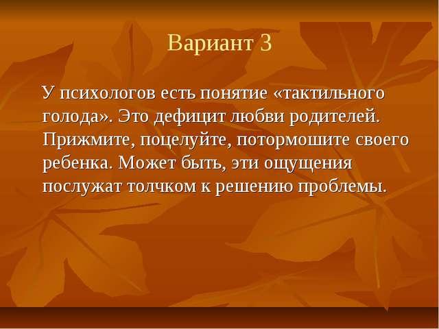 Вариант 3 У психологов есть понятие «тактильного голода». Это дефицит любви р...