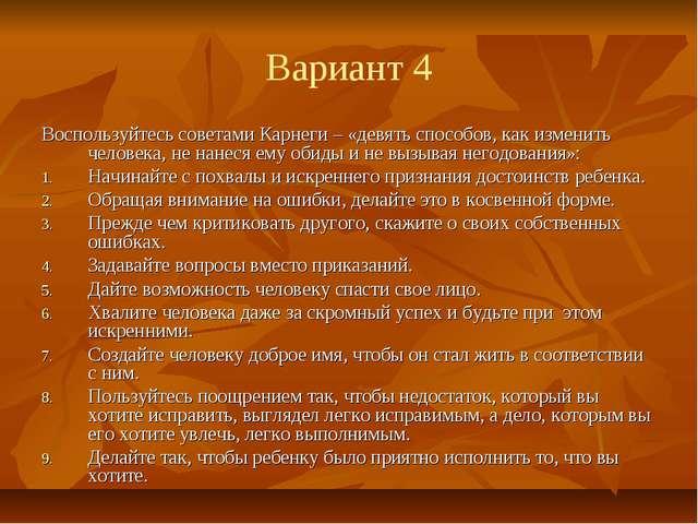Вариант 4 Воспользуйтесь советами Карнеги – «девять способов, как изменить че...