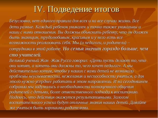 IV. Подведение итогов Безусловно, нет единого правила для всех и на все случ...