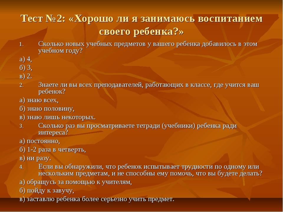 Тест №2: «Хорошо ли я занимаюсь воспитанием своего ребенка?» Сколько новых уч...
