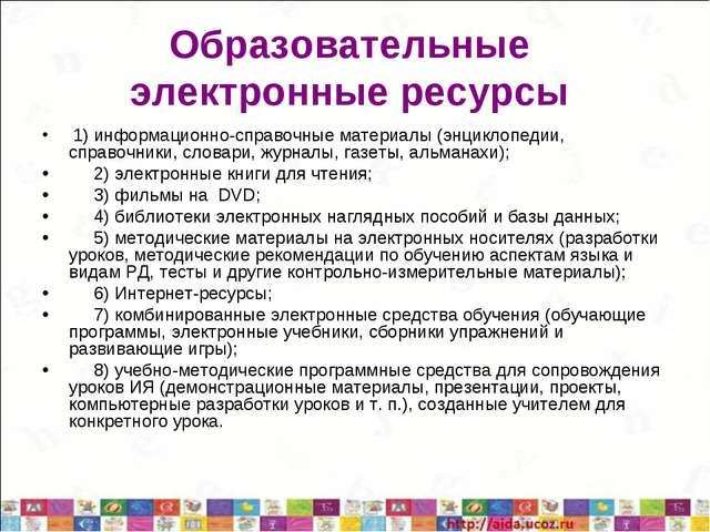 Образовательные электронные ресурсы 1) информационно-справочные материалы (эн...