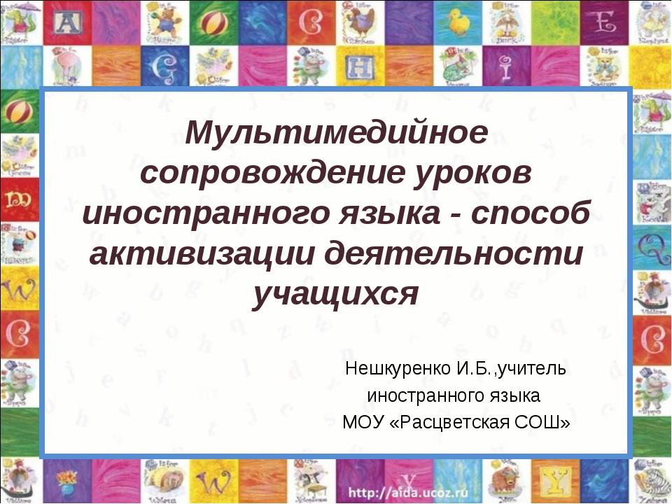 Мультимедийное сопровождение уроков иностранного языка - способ активизации д...