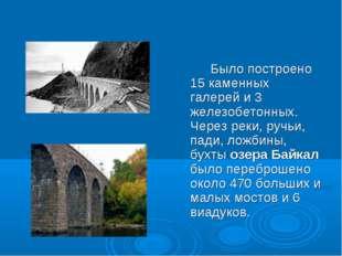 Было построено 15 каменных галерей и 3 железобетонных. Через реки, ручьи, па