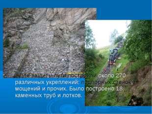 Для защиты пути построили около 270 различных укреплений: подпорных стенок,