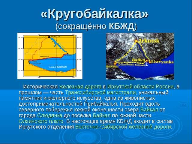 «Кругобайкалка» (сокращённо КБЖД) Историческая железная дорога в Иркутской об...
