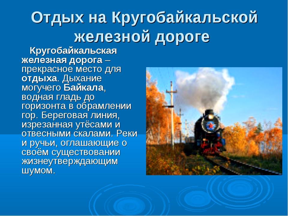 Отдых на Кругобайкальской железной дороге Кругобайкальская железная дорога –...