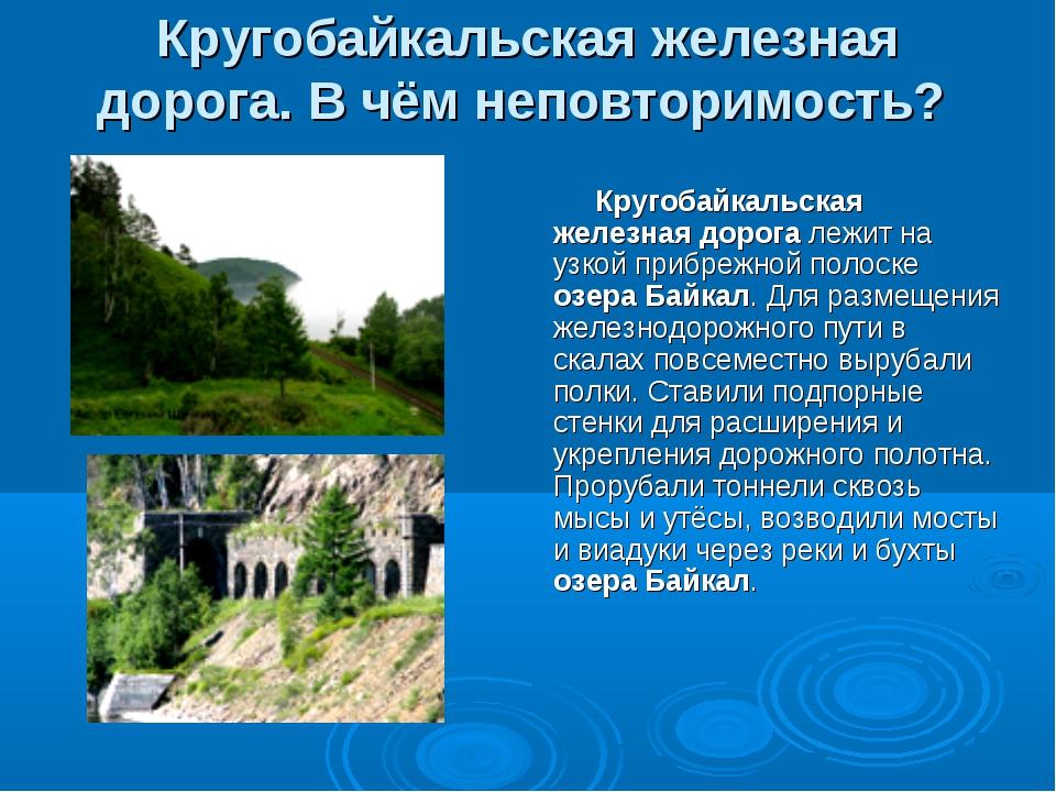 Кругобайкальская железная дорога. В чём неповторимость? Кругобайкальская желе...