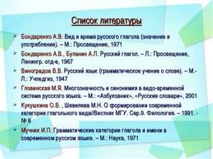 Список литературы Бондаренко А.В. Вид и время русского глагола (значение и уп