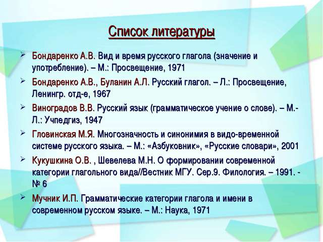 Список литературы Бондаренко А.В. Вид и время русского глагола (значение и уп...
