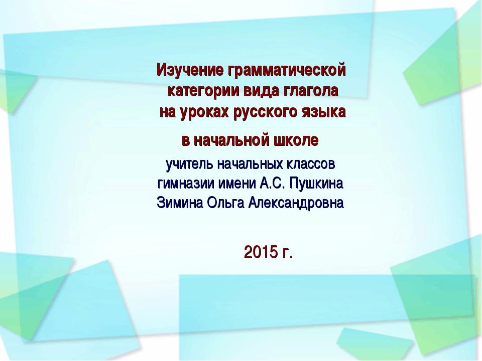 Изучение грамматической категории вида глагола на уроках русского языка в нач...