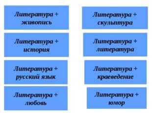 Литература + живопись Литература + юмор Литература + история Литература + рус