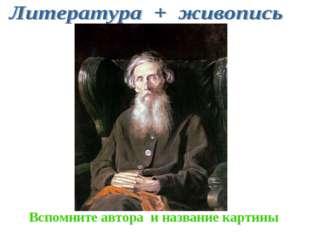 Вспомните автора и название картины