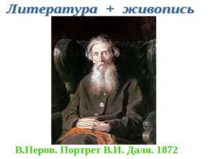 В.Перов. Портрет В.И. Даля. 1872