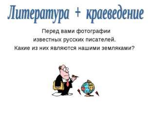 Перед вами фотографии известных русских писателей. Какие из них являются наш