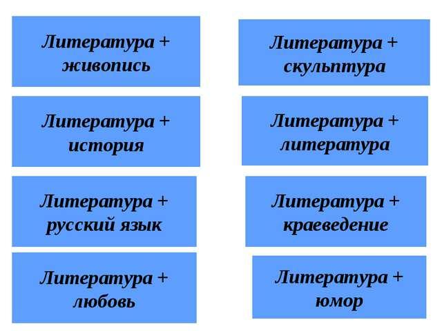 Литература + живопись Литература + юмор Литература + история Литература + рус...